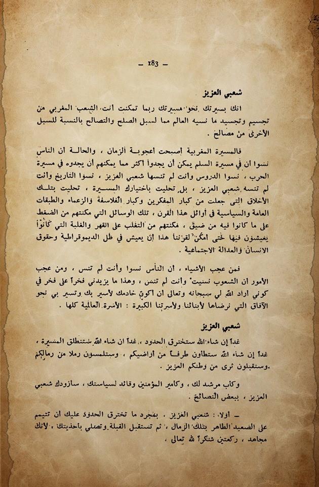 وثيقة تاريخية تخص خطاب المسيرة الخضراء للملك الراحل الحسن الثاني